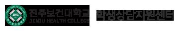 진주보건대학교 학생상담지원센터